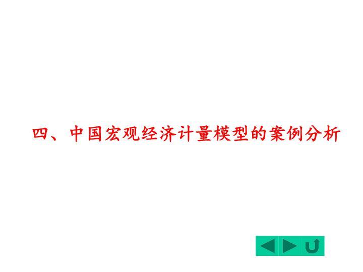 四、中国宏观经济计量模型的案例分析