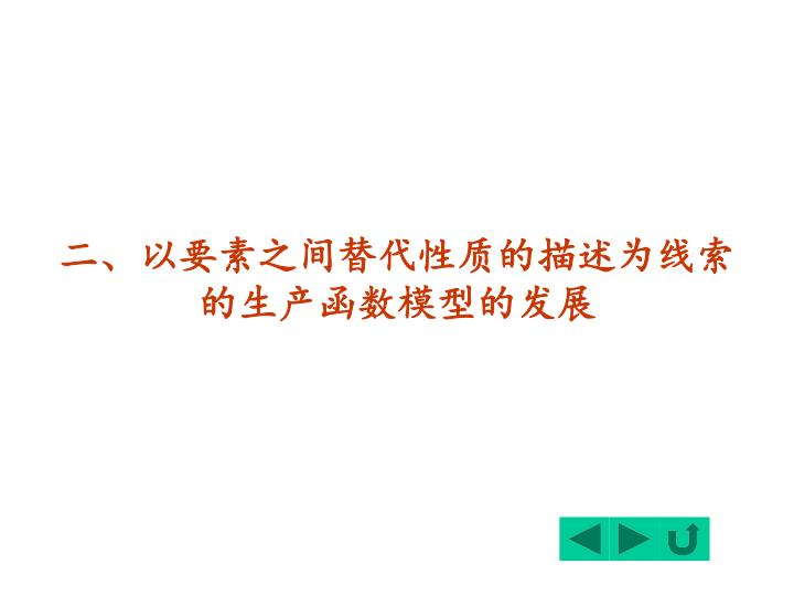 二、以要素之间替代性质的描述为线索的生产函数模型的发展