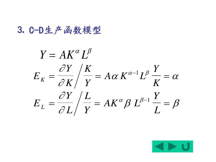 ⒊ C-D