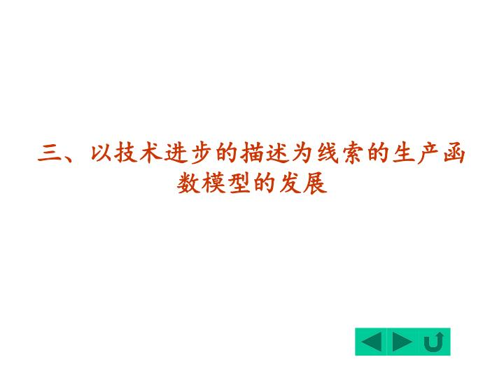 三、以技术进步的描述为线索的生产函数模型的发展
