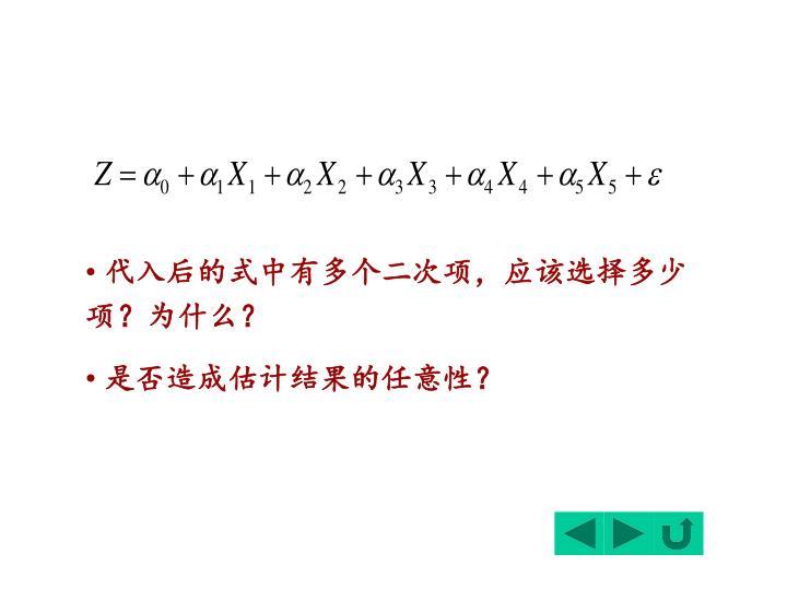 代入后的式中有多个二次项,应该选择多少项?为什么?