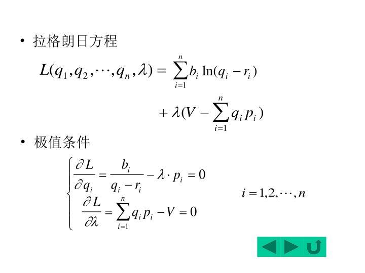 拉格朗日方程