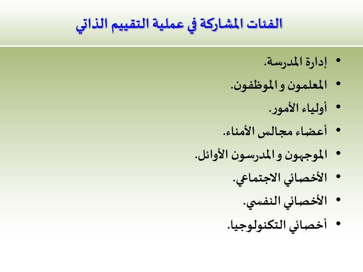 الفئات المشاركة في عملية التقييم الذاتي