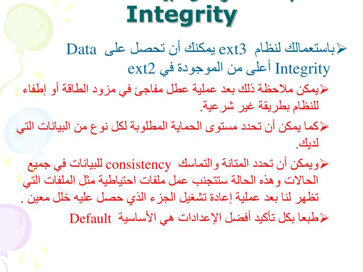 ب - سلامة وكمال البيانات