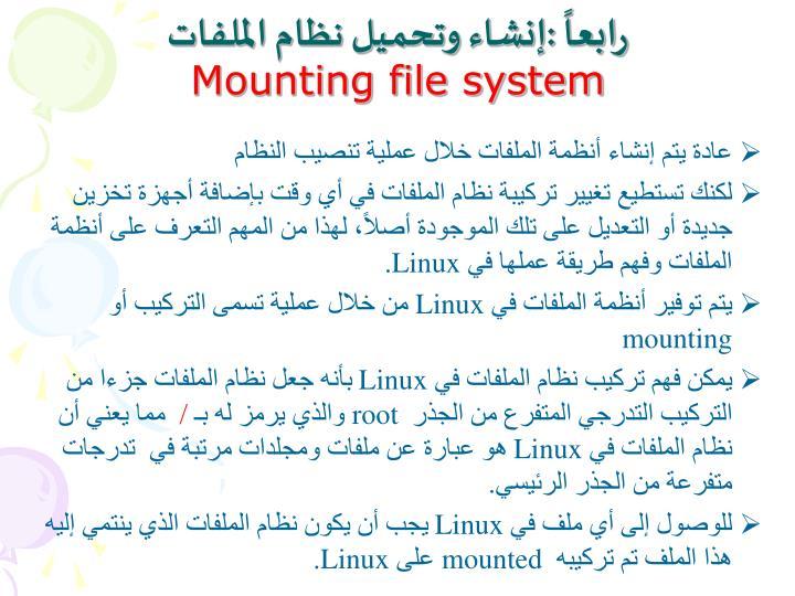 رابعاً :إنشاء وتحميل نظام الملفات
