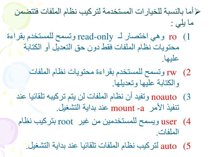 أما بالنسبة للخيارات المستخدمة لتركيب نظام الملفات فتتضمن ما يلي :