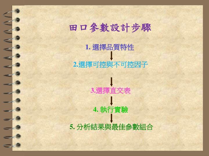1. 選擇品質特性