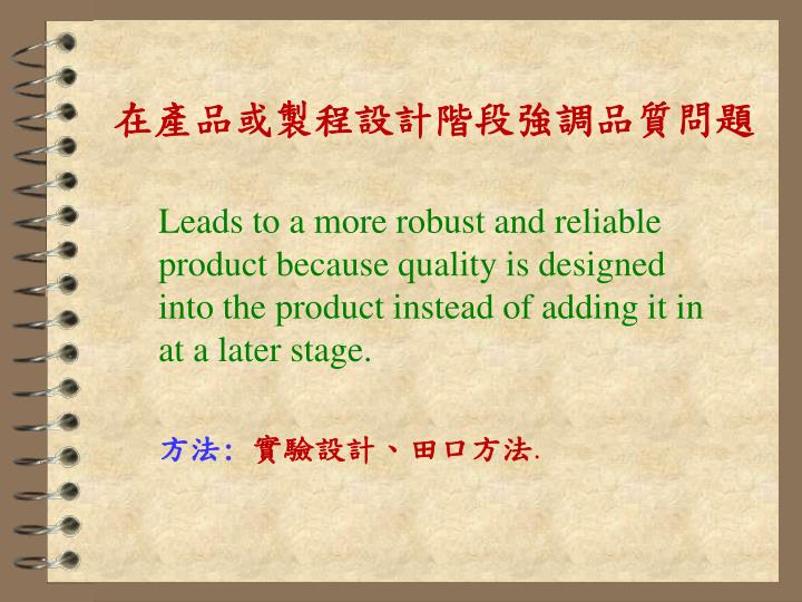 在產品或製程設計階段強調品質問題