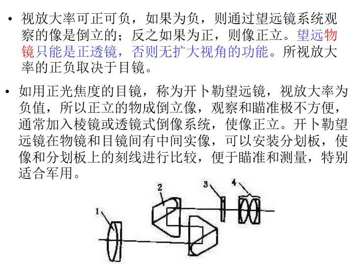视放大率可正可负,如果为负,则通过望远镜系统观察的像是倒立的;反之如果为正,则像正立。