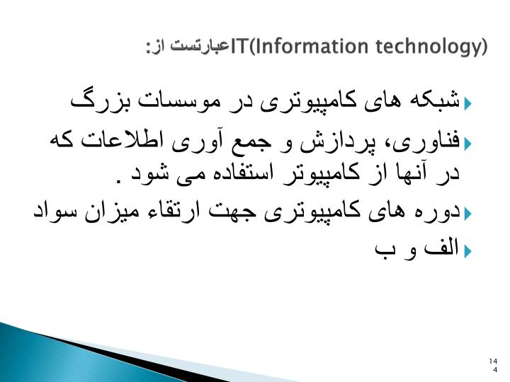 IT(Information technology)