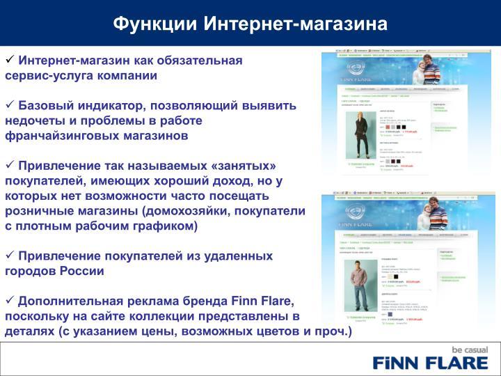 Функции Интернет-магазина