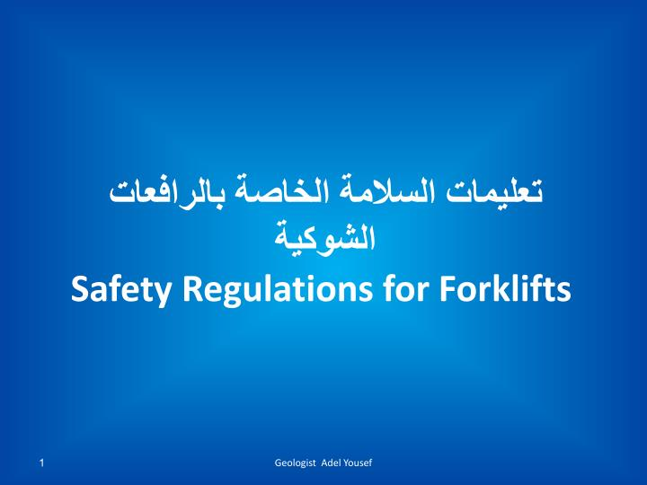 safety regulations for forklifts n.