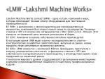 lmw lakshmi machine works1