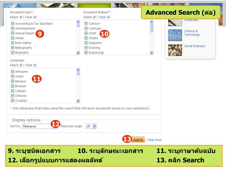 Advanced Search (