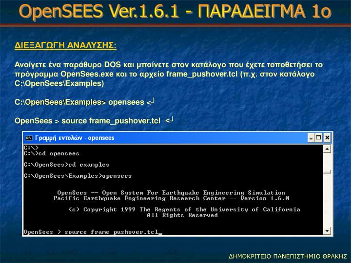 OpenSEES Ver.1.6.1 -