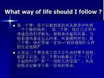 what way of life should i follow