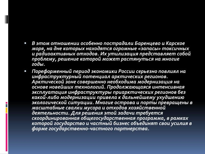 В этом отношении особенно пострадали Баренцево и Карское моря, на дне которых находятся огромные «запасы» токсичных и радиоактивных отходов. Их утилизация представляет собой проблему, решение которой может растянуться на многие годы.