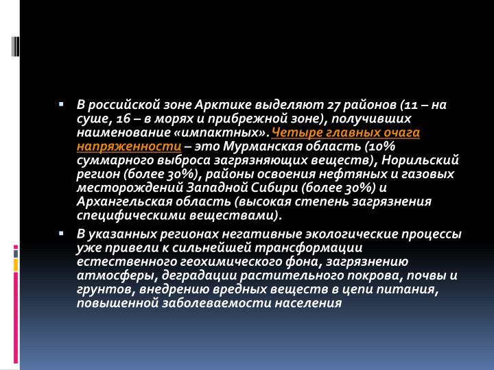 В российской зоне Арктике выделяют 27 районов (11 – на суше, 16 – в морях и прибрежной зоне), получивших наименование «