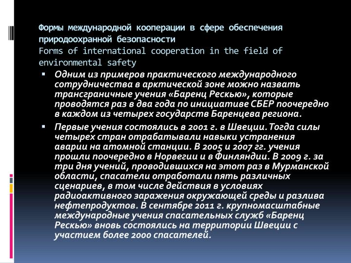 Формы международной кооперации в сфере обеспечения природоохранной безопасности