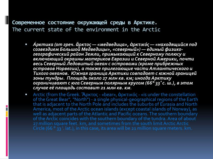 The current state of the environment in the arctic