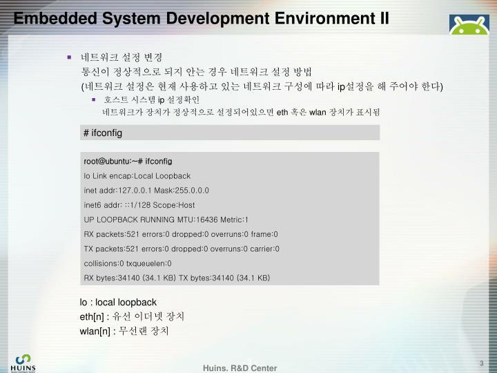 Embedded system development environment ii1