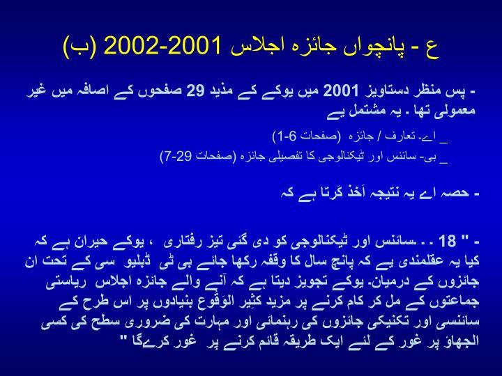 ع - پانچواں جائزہ اجلاس 2001-2002 (ب)