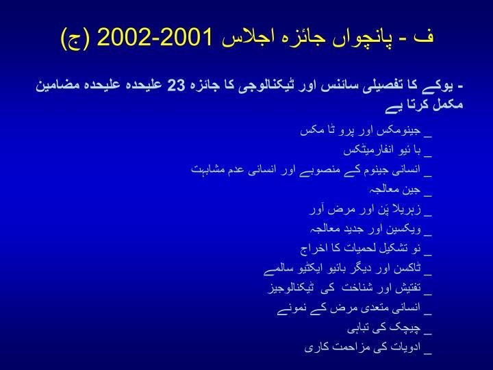 ف - پانچواں جائزہ اجلاس 2001-2002 (ج)