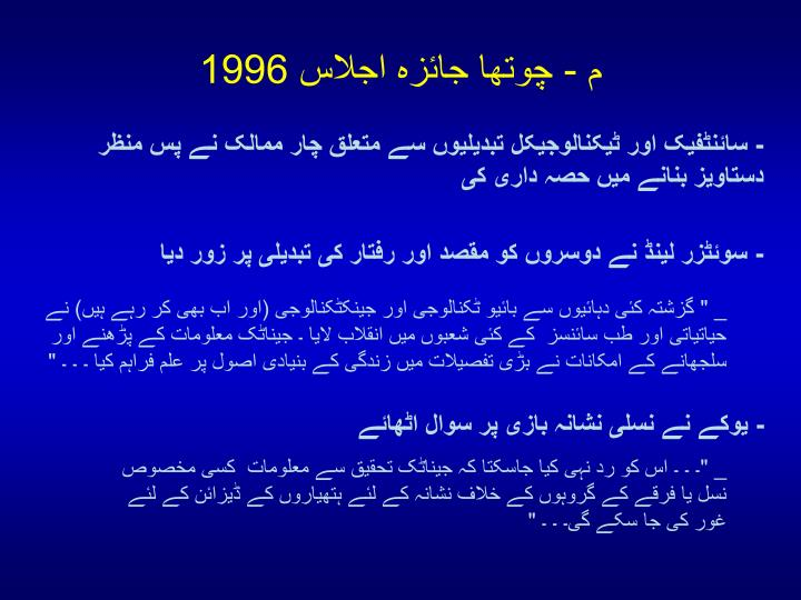 م - چوتھا جائزہ اجلاس 1996