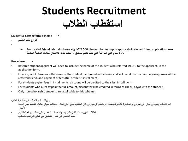 Students Recruitment