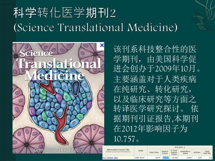 科学转化医学