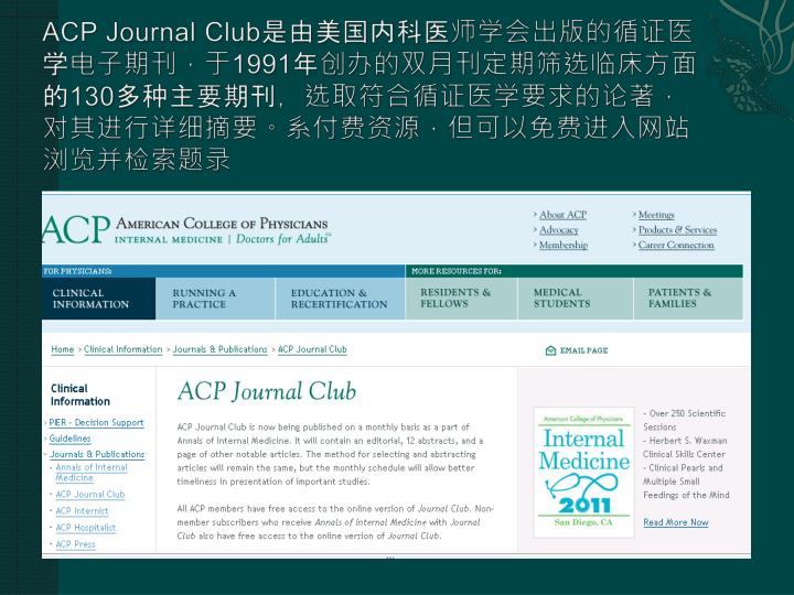 ACP Journal