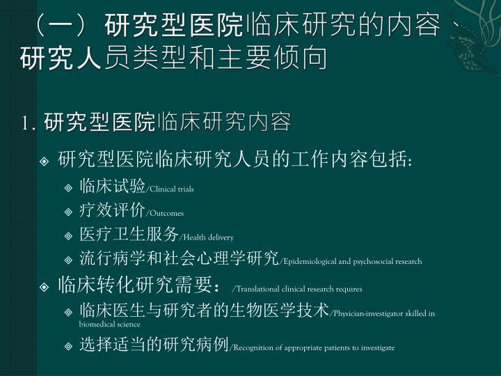 (一)研究型医院临床研究的内容、研究人员类型和主要倾向