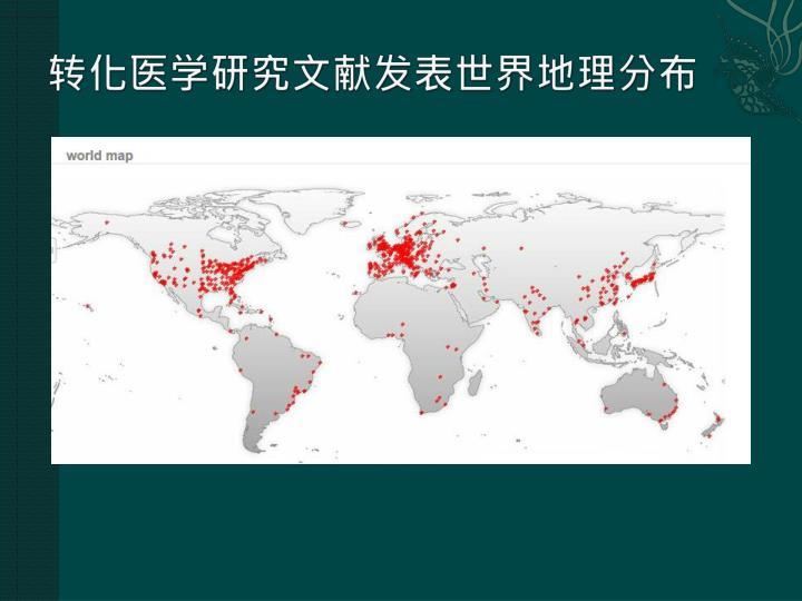 转化医学研究文献发表世界地理分布