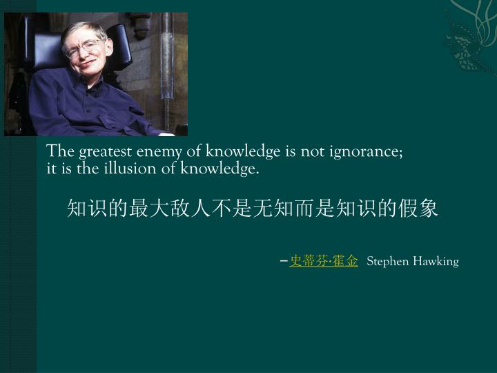 The greatest enemy of knowledge is not ignorance;