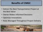 benefits of cmgc