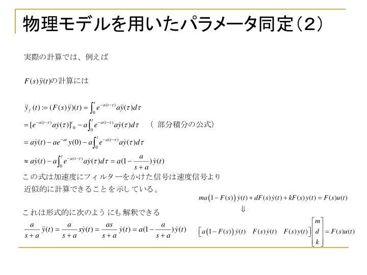物理モデルを用いたパラメータ同定(2)