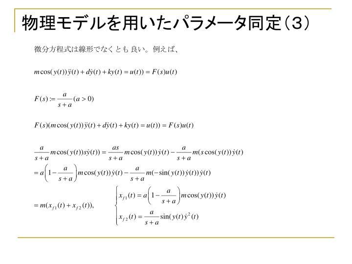 物理モデルを用いたパラメータ同定(3)