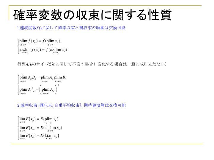 確率変数の収束に関する性質