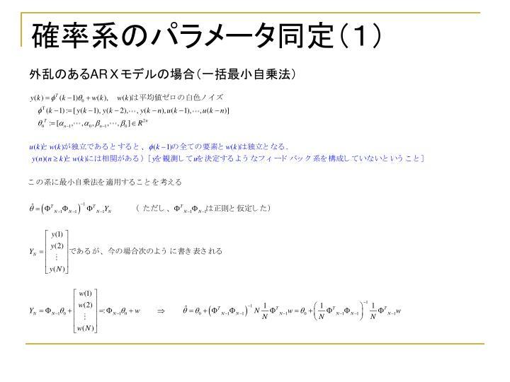 確率系のパラメータ同定(1)