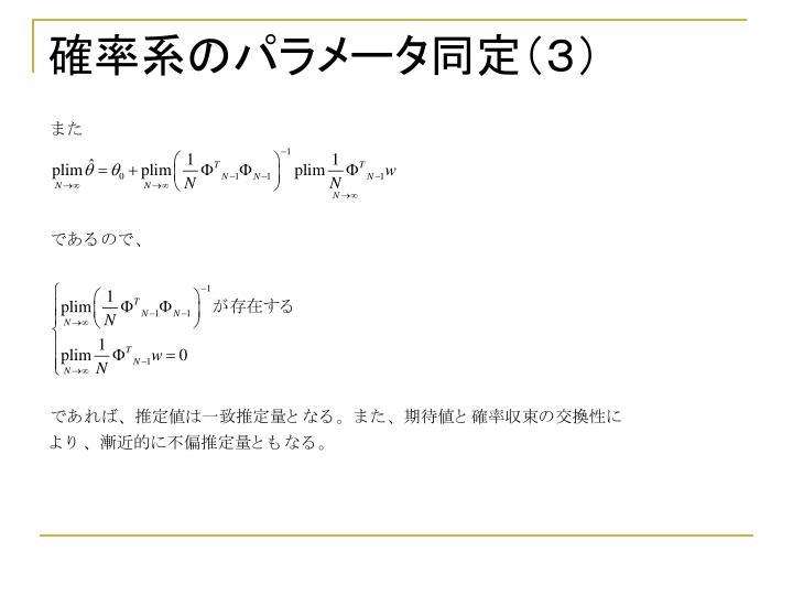 確率系のパラメータ同定(3)