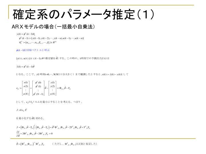 確定系のパラメータ推定(1)