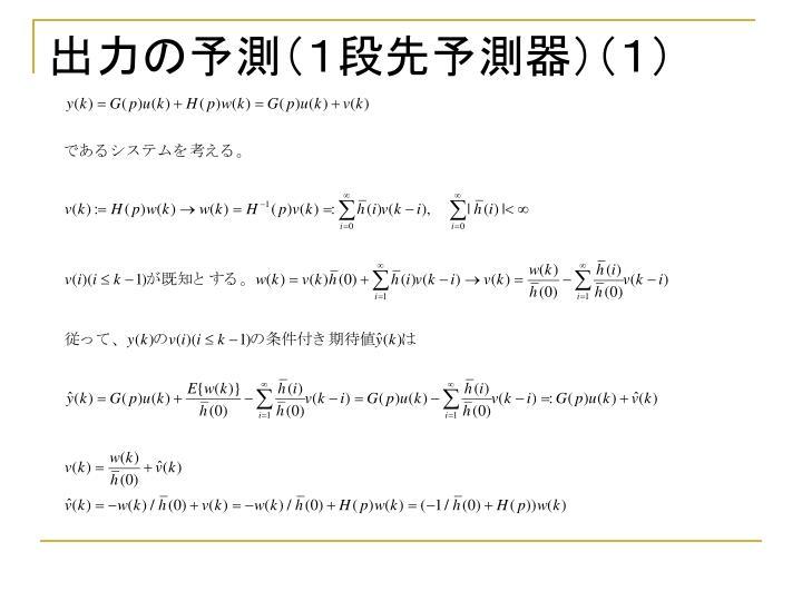出力の予測(1段先予測器)(1)