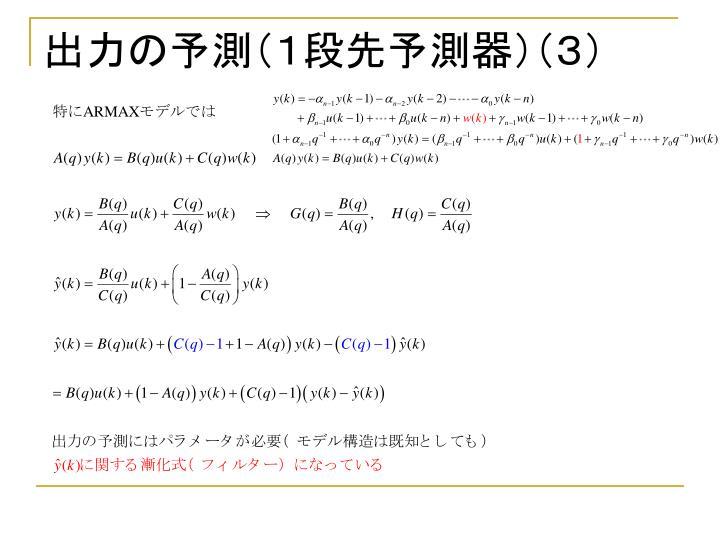出力の予測(1段先予測器)(3)