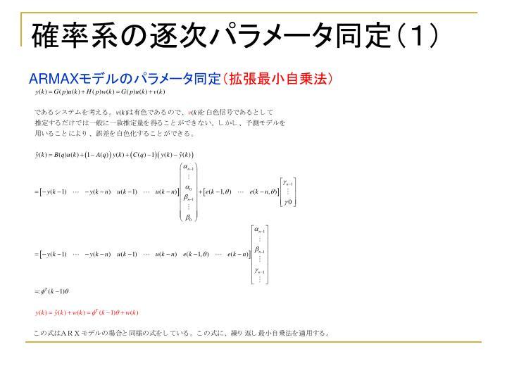 確率系の逐次パラメータ同定(1)