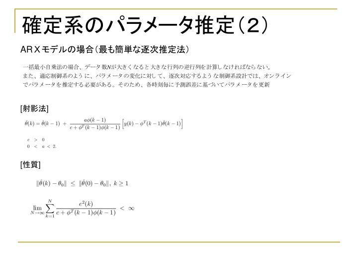 確定系のパラメータ推定(2)