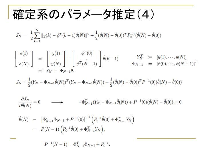 確定系のパラメータ推定(4)