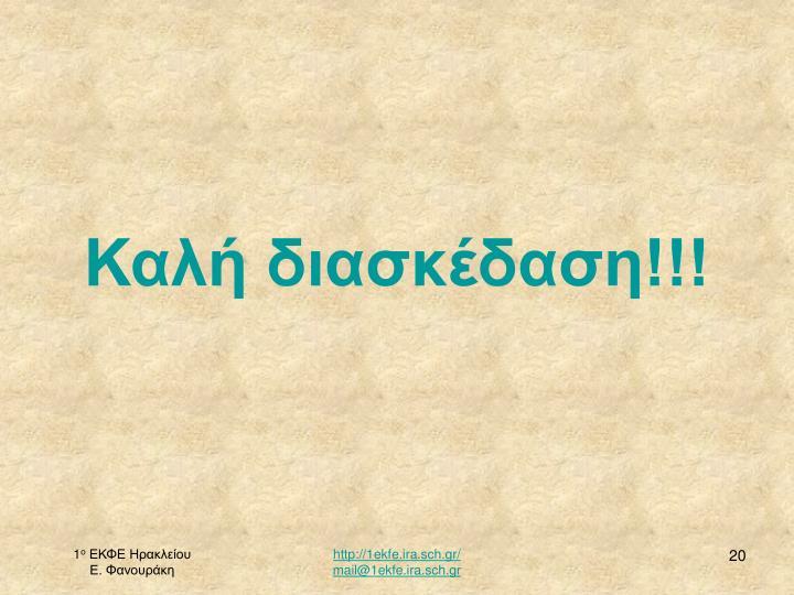 Καλή διασκέδαση!!!
