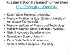 russian national research universities http mon gov ru pro niu