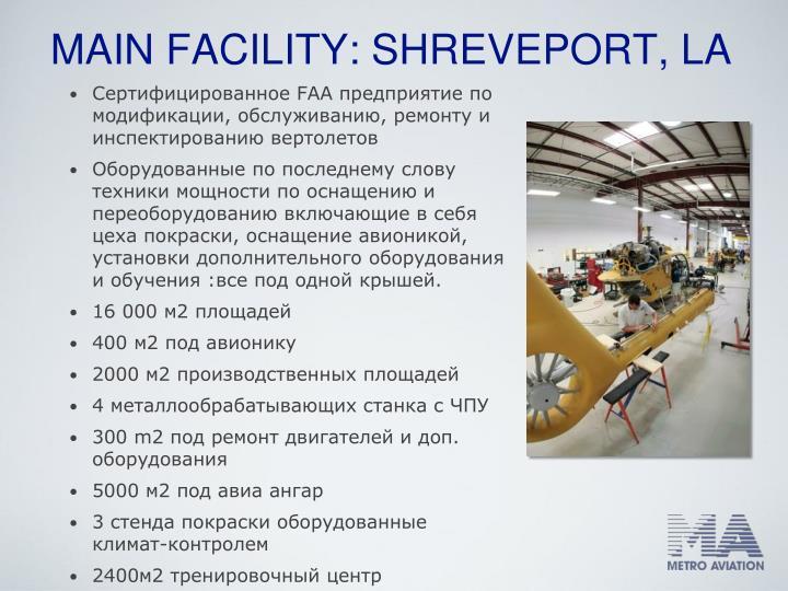 MAIN FACILITY: SHREVEPORT, LA