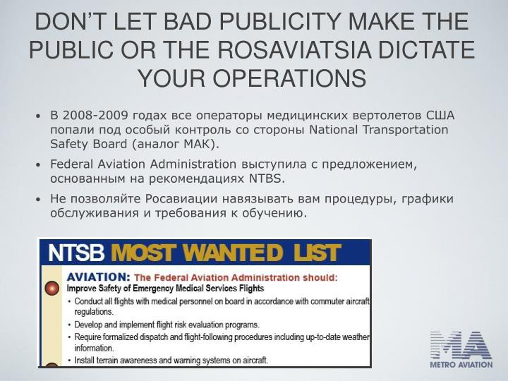 DON'T LET BAD PUBLICITY MAKE THE PUBLIC OR THE ROSAVIATSIA DICTATE YOUR OPERATIONS